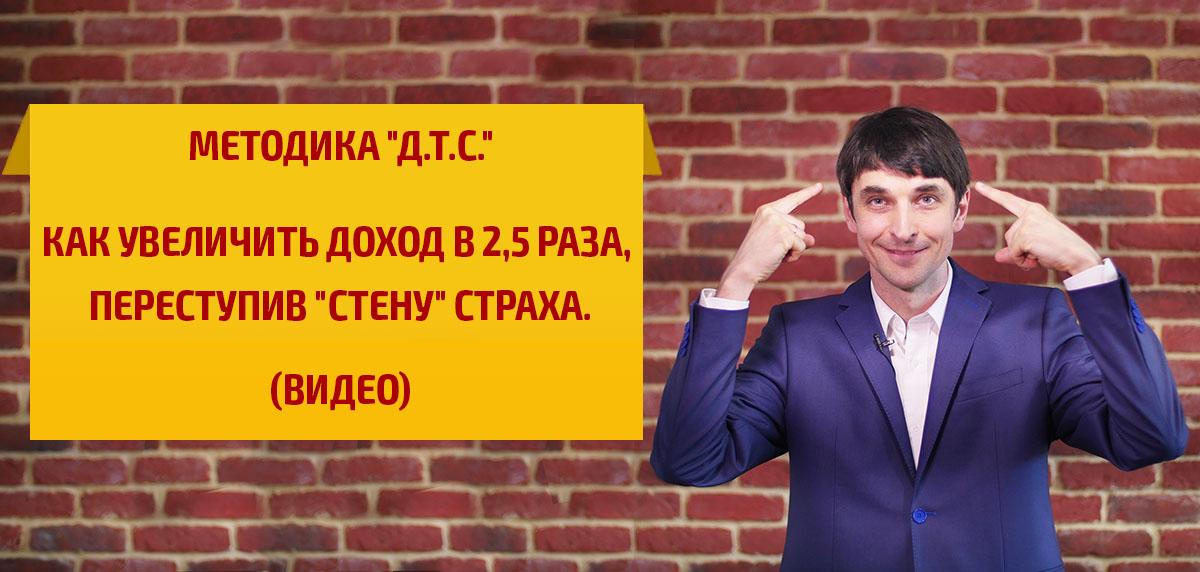 """Методика """"Д.Т.С."""""""