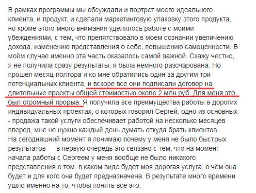 Елена Ильина о работе с Сергеем Шевченко