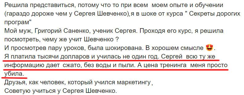 Отзыв Саненко о СДП у Сергея Шевченко