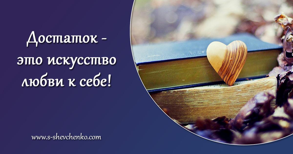 Достаток - это искусство любви к себе!