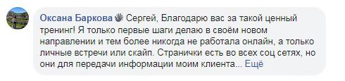 Баркова Оксана о тренинге Сергея Шевченка