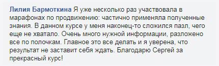Бармоткина Лилия с благодарностью Сергею Шевченко за ценный курс