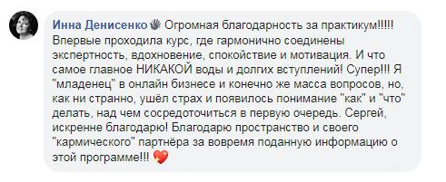 Денисенко Инна о практикуме Сергея Шевченко - никакой воды