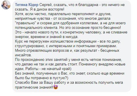 Кидер Татьяна с благодарностью Сергею Шевченко за ценный бесплатный курс