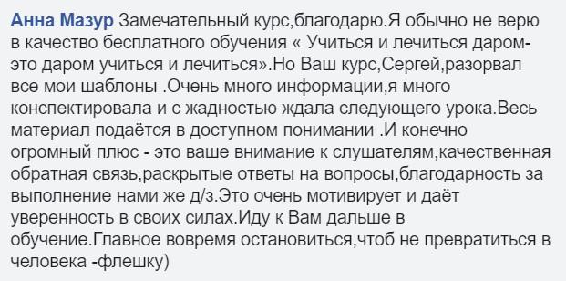 Мазур Анна с благодарностью Сергею Шевченко за ценный бесплатный курс