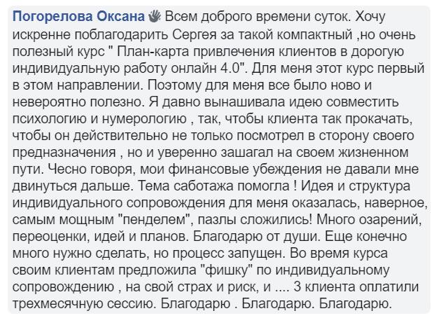 Погорелова Оксана о тренинге План-карта 4 Сергея Шевченко
