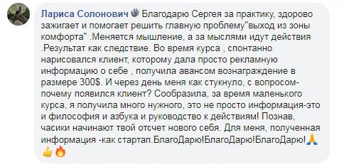 Солонович Лариса с благодарностью за тренинг Шевченка