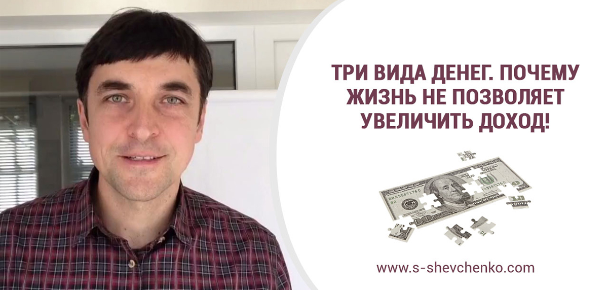 3 вида денег