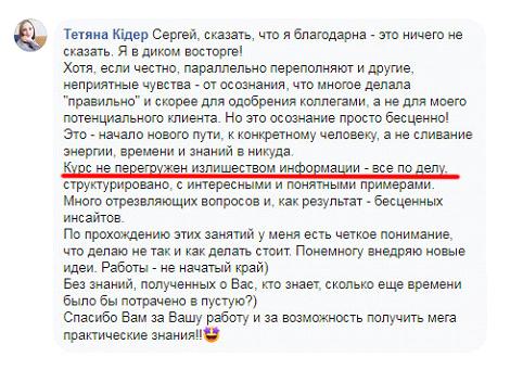 Кідер Таня о Сергее Шевченко