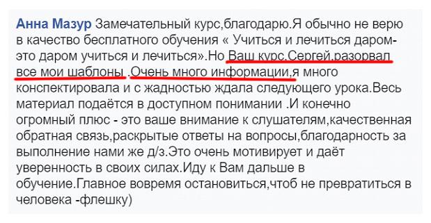 Мазур Анна о Сергее Шевченко