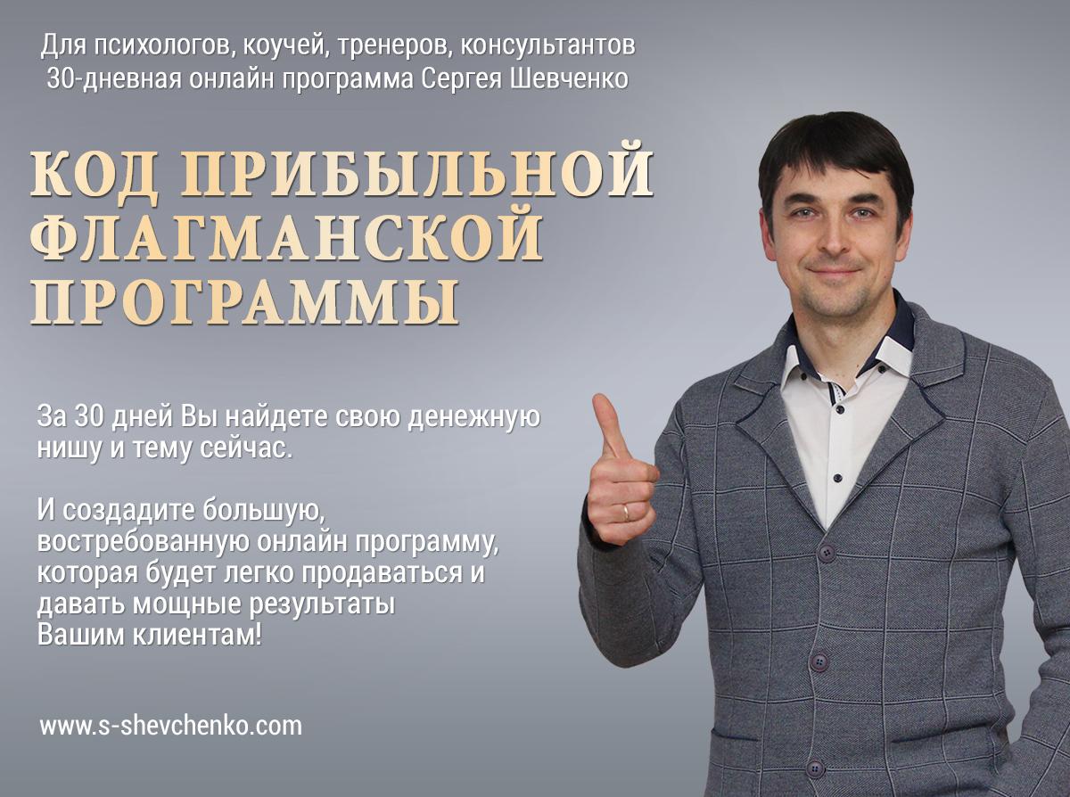 Код прибыльной флагманской программы
