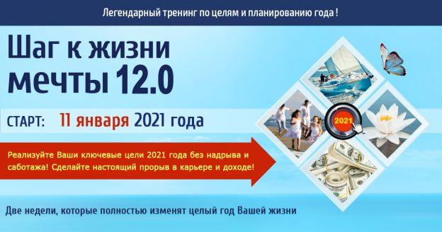 Планирование года 2021