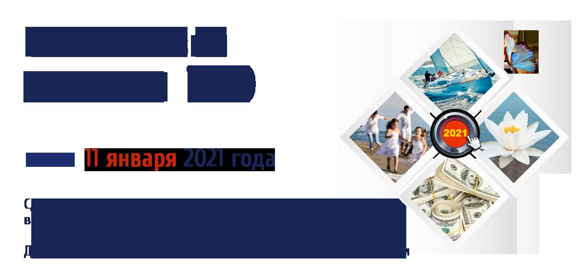 Планирование 2021 года. Шаг к жизни мечты (online)