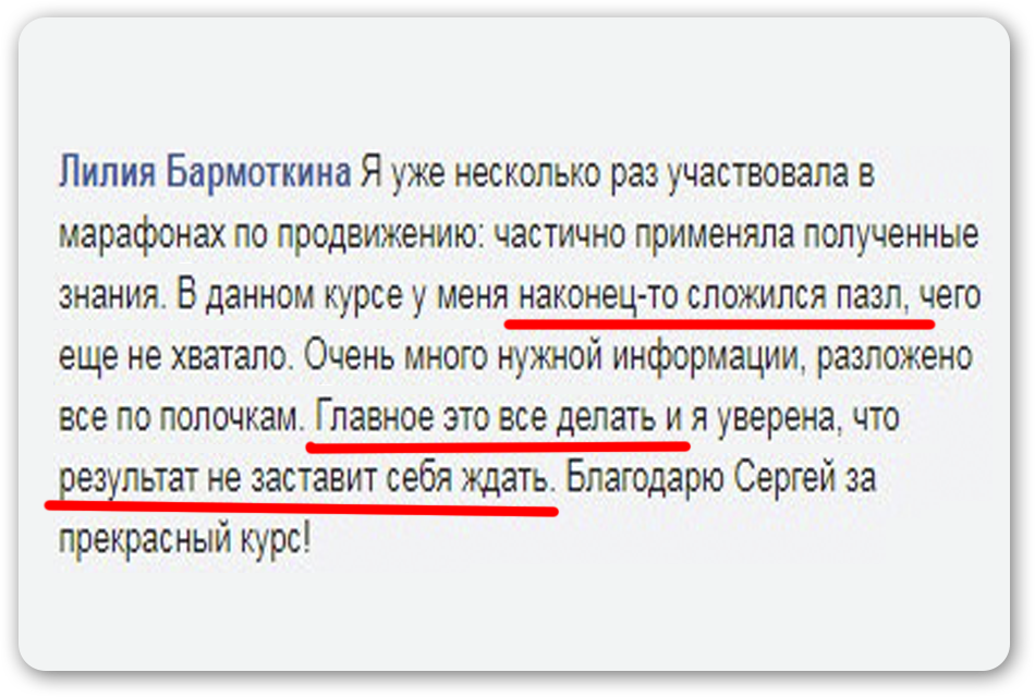 Отзыв Лилии Бармоткиной