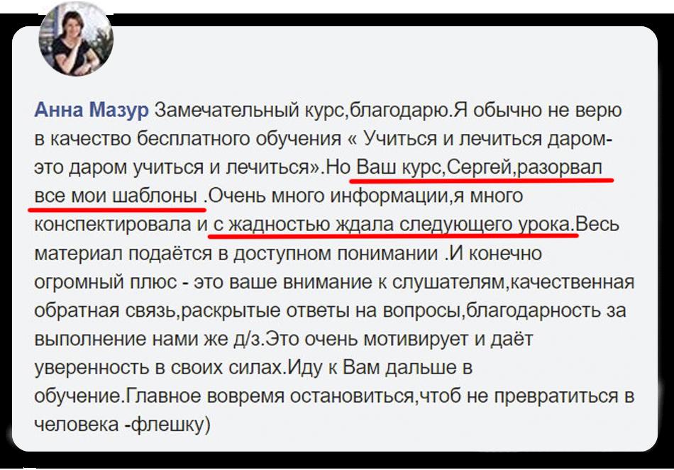 Отзыв Анны Мазур