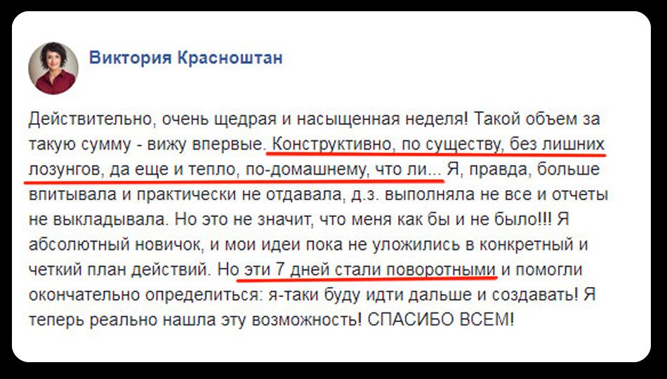 Виктория Красноштан о качественной работе на тренинге Сергея Шевченко